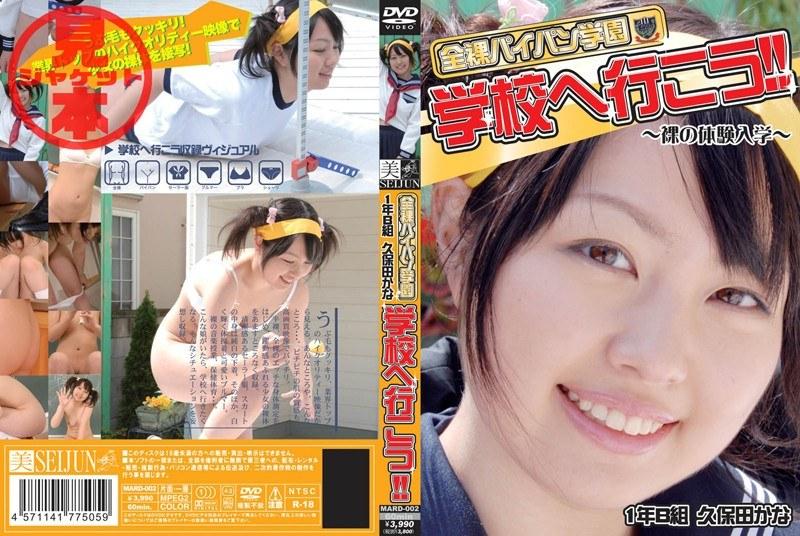 全裸パイパン学園 学校へ行こう!! 1年B組 久保田かな パッケージ画像