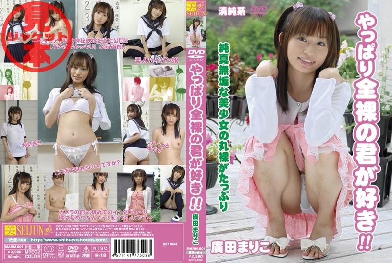 やっぱり全裸の君が好き!! 廣田まりこ(大沢美加) パッケージ画像