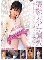 「猥褻美少女調教 〜パイパン三人娘〜 しおり・あさみ・むつみ」のパッケージ画像