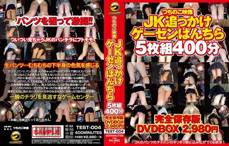 [TEST-004] つちのこ映像 JK追っかけゲーセンぱんちら5枚組400分完全保存版DVDBOX2980円 つちのこ映像