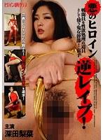 悪のヒロイン逆レイプ! 戦闘員を性欲の道具として使う鬼女幹部!京子 深田梨菜