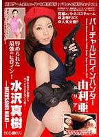 「バーチャルヒロインハンター 由利亜 辱められた最強のヒロイン! 水沢真樹-MIZUSAWA MAKI-」のパッケージ画像