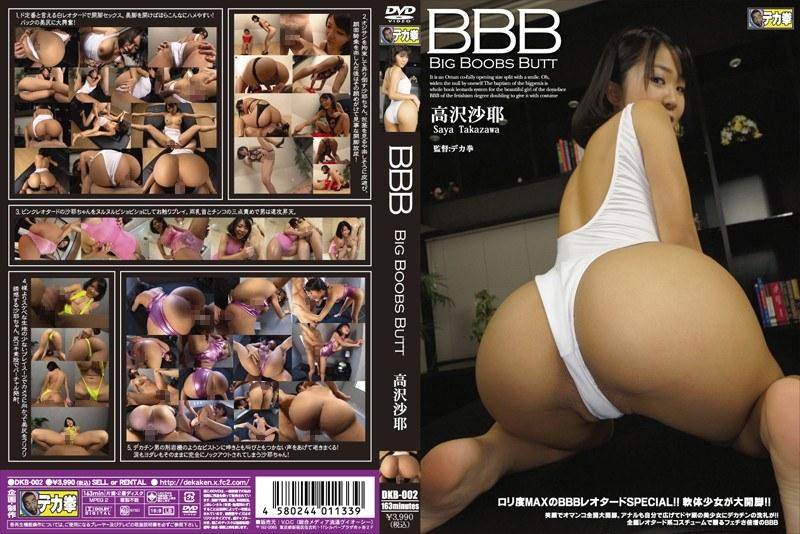 [DKB-002] BBB BIG BOOBS BUTT DKB