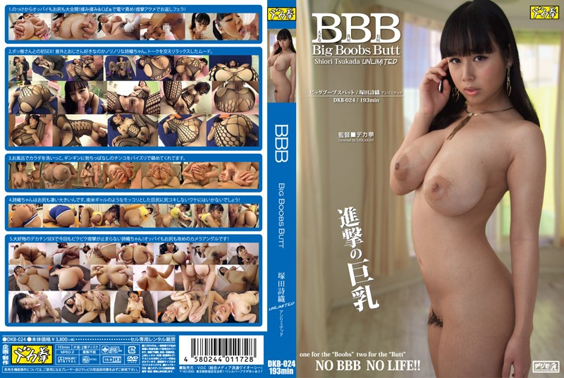 [DKB-024] BBB BIG BOOBS BUTT 塚田詩織 UNLIMITED DKB