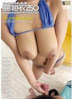 「BBB REMIX 250 フェラと手コキと尻と乳」のパッケージ画像