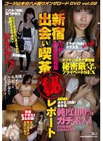 コージ山本のハメ撮りオンザロードDVD vol.02 新宿出会い喫茶(秘)レポート