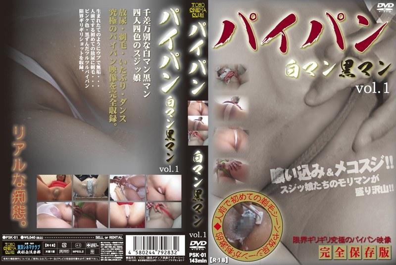 [PSK-01] パイパン 白マン黒マン vol.1