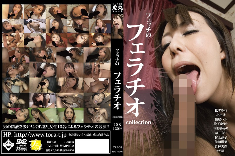 [TRF-08] フェッチのフェラチオcollection 前田陽菜 細川まり TRF 南野あかり