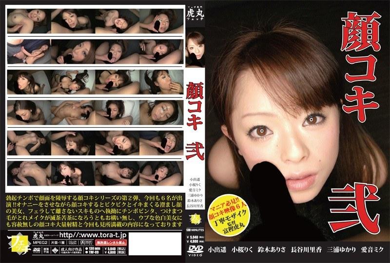 [TRF-09] 顔コキ 弐 小桜りく 鈴木ありさ TRF