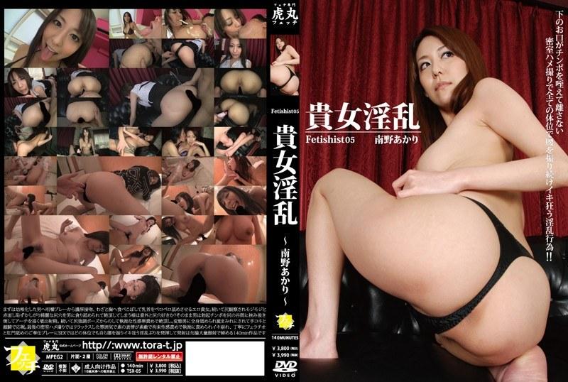 [TSX-05] Fetishist 05 貴女淫乱 〜南野あかり〜 TSX 日本成人片库-第1张