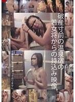 破産寸前の温泉宿の若女将からの持ち込み映像