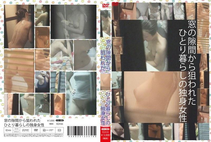 [VTO-002] 窓の隙間から狙われたひとり暮らしの独身女性 高梨凛 VTO