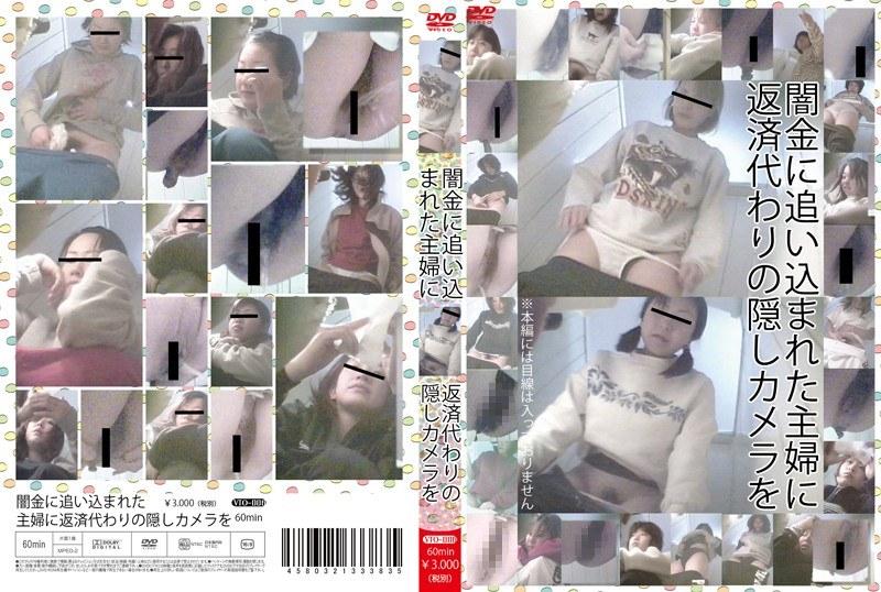[VTO-006] 闇金に追い込まれた主婦に返済代わりの隠しカメラを メディア総販ソレイル 盗撮・のぞき 単体作品