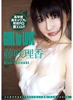 Girl to Love 藤咲理香