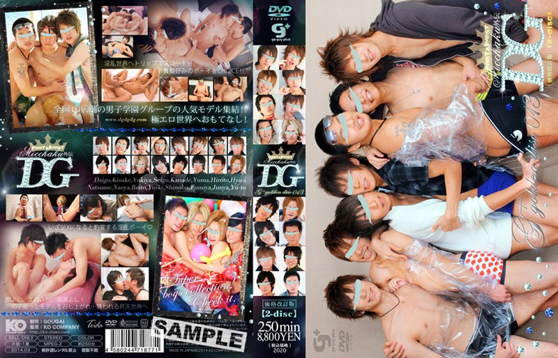 [KKV-2020] g+ GOLDEN DISC 013
