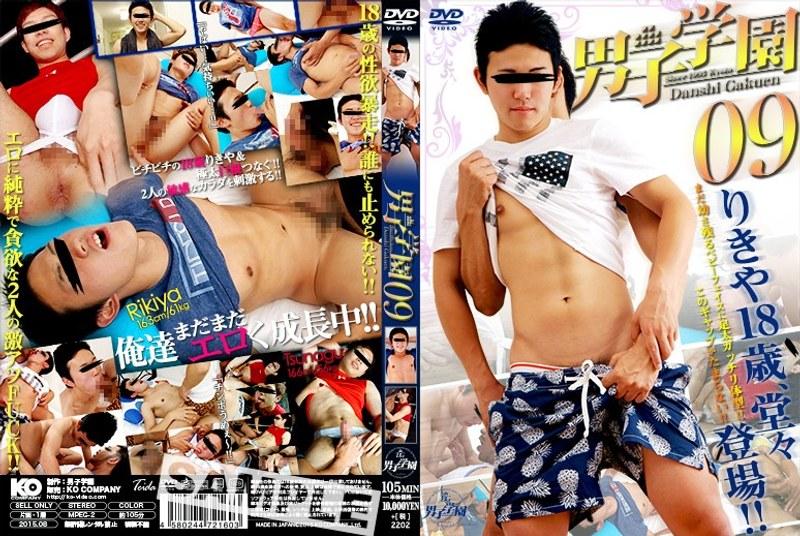 [KKV-2202] 男子学園 09 (DVD) KKV