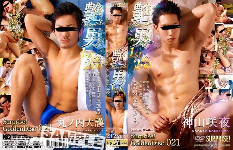 [KKV-2204] surprise! GOLDEN DISC 021 ゲイ・ホモ