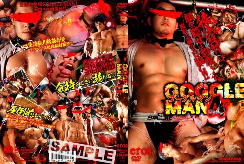 [KKV-2208] GOGGLE MAN 4 KKV
