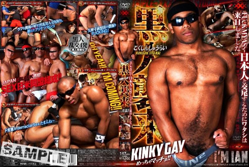 [KKV-2211] Kinky gay めちゃマッチョ黒人襲来 I'm Ian. KKV