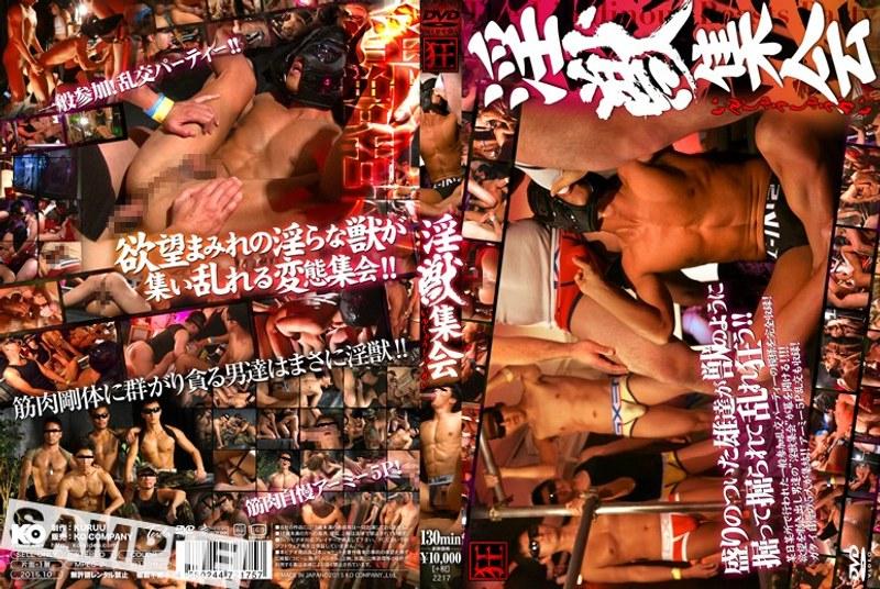 [KKV-2217] 淫獣集会 ゲイ・ホモ