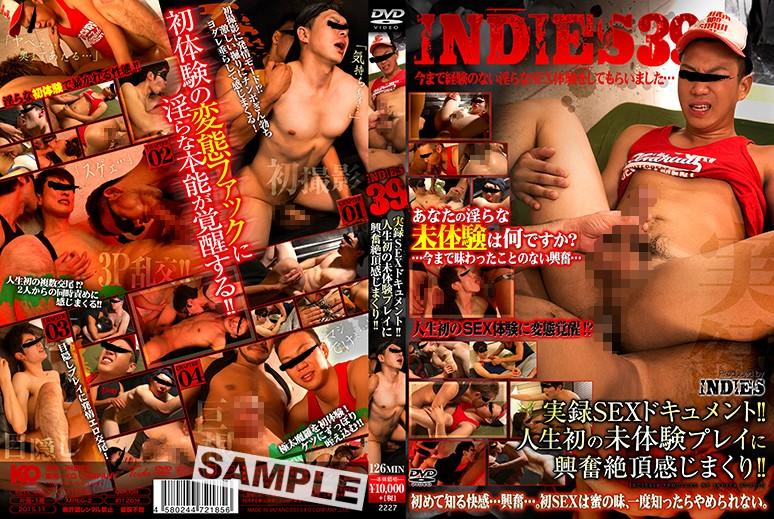 [KKV-2227] INDIES 39 実録SEXドキュメント!! ゲイ・ホモ