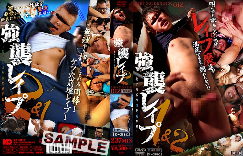 [KKV-2264] deep GOLDEN DISC 012 KKV