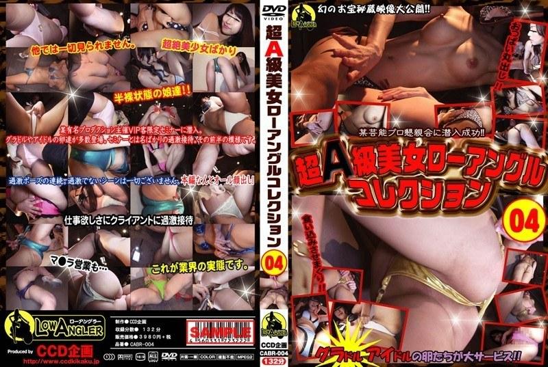 超A級美女ローアングルコレクション 04
