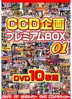 CCD企画 プレミアムBOX 01 DVD10枚組