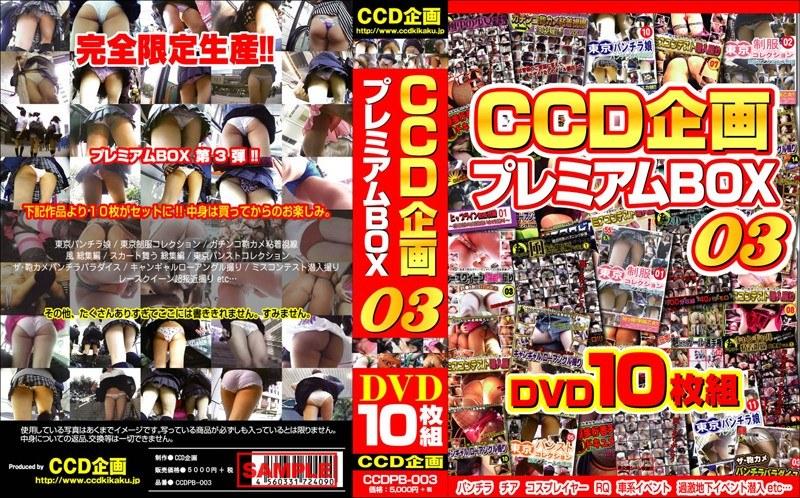 [CCDPB-003] CCD企画 プレミアムBOX 03 DVD10枚組 パンチラ CCD企画