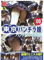 東京パンチラ娘 08