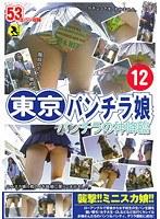 「東京パンチラ娘 12」のパッケージ画像