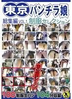 「東京パンチラ娘 総集編 VOL.1」のパッケージ画像