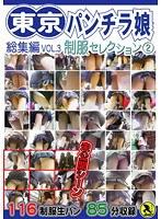 東京パンチラ娘 総集編 VOL.3
