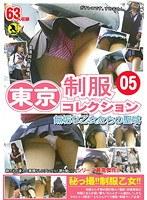 「東京制服コレクション 05」のパッケージ画像