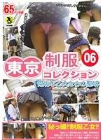 東京制服コレクション 06