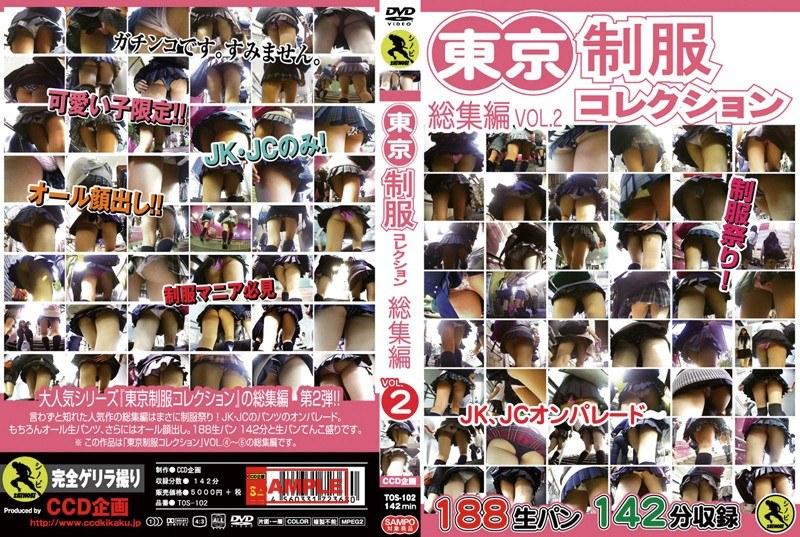 [TOS-102] 東京制服コレクション 総集編 VOL2