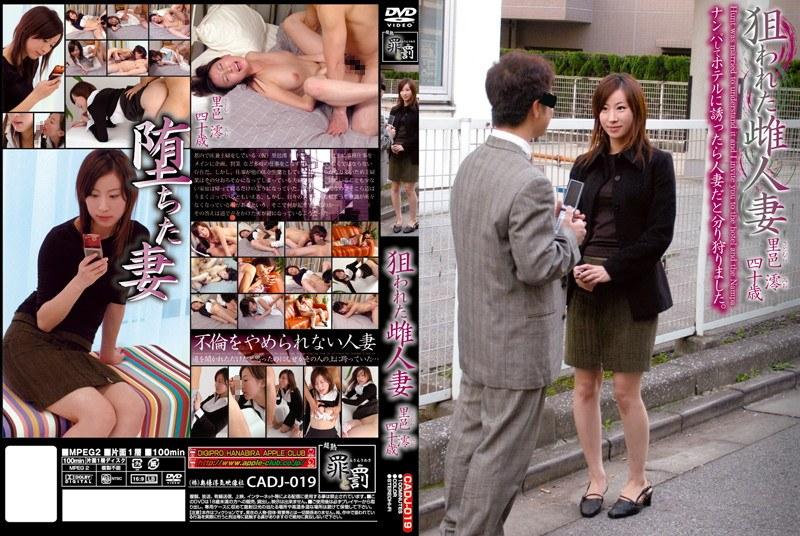 [CADJ-019] 狙われた雌人妻 里邑澪 四十歳 ナンパしてホテルに誘ったら人妻だと分かり狩りました。 CADJ