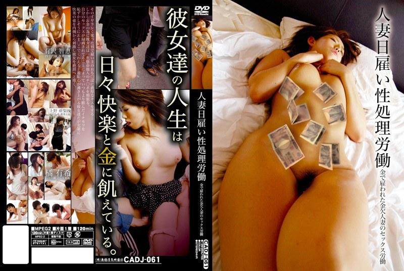 [CADJ-061] 人妻日雇い性処理労働 金で雇われた金欠人妻のセックス労働 CADJ