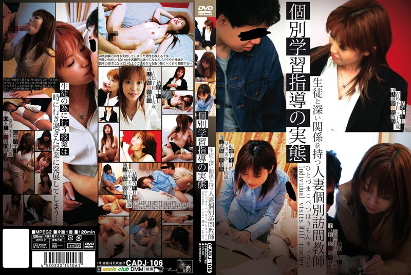 [CADJ-106] 個別学習指導の実態 生徒と深い関係を持つ人妻個別訪問教師 CADJ