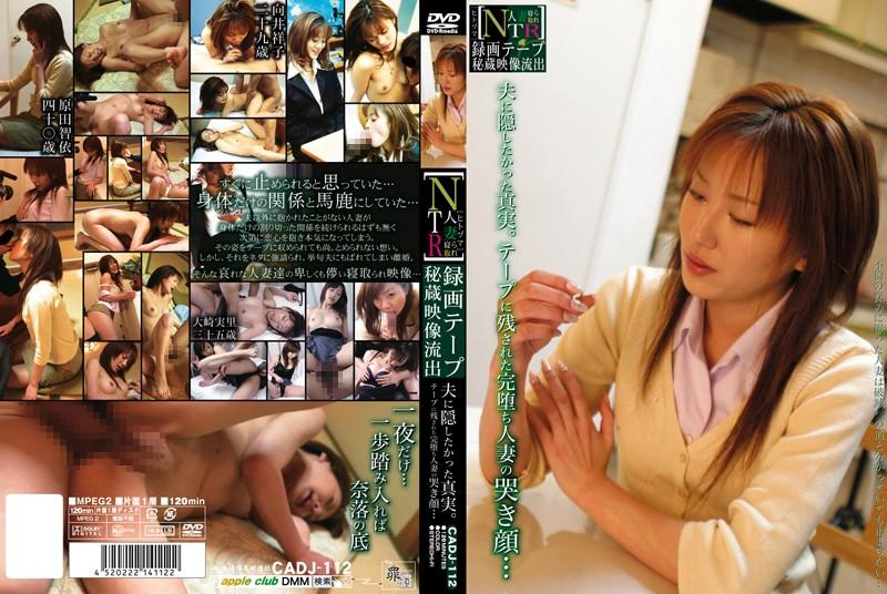 [CADJ-112] 人妻寝取られ録画テープ秘蔵映像流出 夫に隠したかった真実。テープに残された完堕ち人妻の哭き顔… apple Club