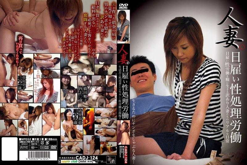 [CADJ-124] 人妻日雇い性処理労働 日雇い性労働を糧に生きる訳あり人妻たちのリアルな日常
