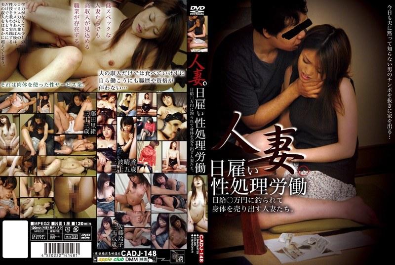 [CADJ-148] 人妻日雇い性処理労働 日給○万円に釣られて身体を売り出す人妻たち。 apple Club