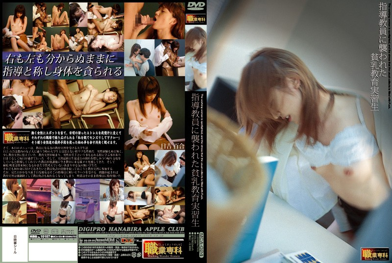[MCA-024] 指導教員に襲われた貧乳教育実習生 植村明菜 apple Club