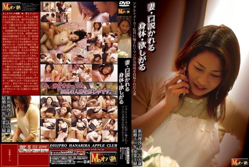 [MCA-025] 妻・口説かれる 身体・欲しがる アダルトメーカー監督に騙されてマジ浮気現場を投稿された人妻 MCA