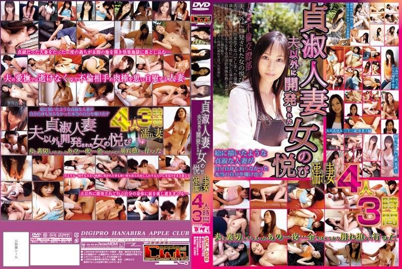 [MCA-026] 貞淑人妻夫以外に開発された女の悦び 濡れ妻4人 3時間 篠原かおり MCA