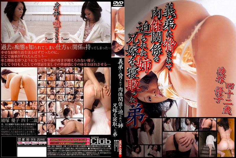 [MCA-058] 義弟に脅されて肉体関係を迫られた姉 兄嫁を寝取った弟 綾塚優子 四十二歳 MCA