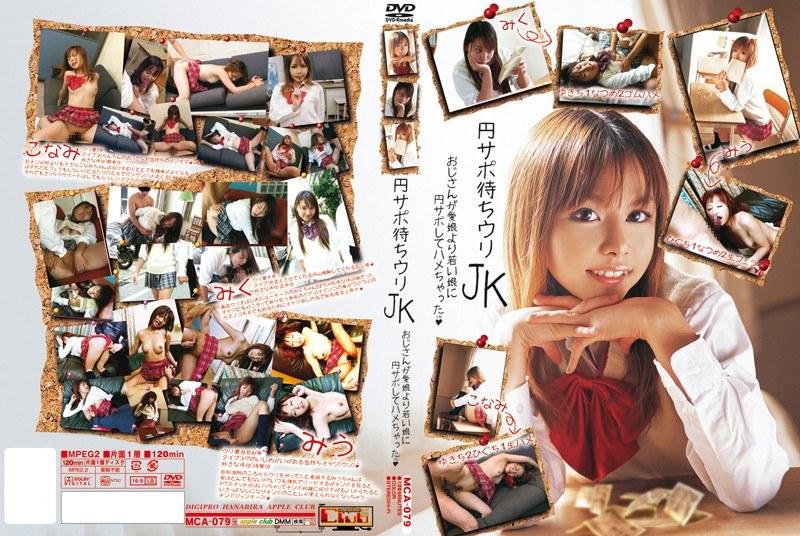 [MCA-079] 円サポ待ちウリJK  おじさんが愛娘より若い娘に円サポしてハメちゃった! MCA