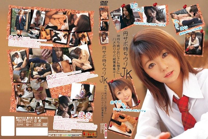 [MCA-080] 円サポ待ちウリJK 神待ち娘がおじさん相手にハメありサポ絶賛募集中! MCA