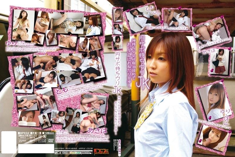 [MCA-081] 円サポ待ちウリJK 神待ち少女が宿泊目的でおじさんにおねだり交渉! apple Club