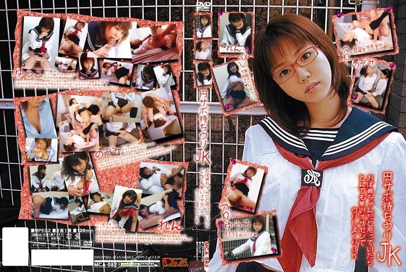 [MCA-082] 円サポ待ちウリJK おぼ娘ちゃんだと思っていたらとんでも無いオサセンでウリしまくりJK
